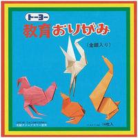 トーヨー 教育折り紙 17.6cm 14色 1箱(30袋入)