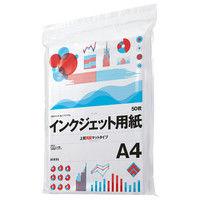 アスクル インクジェットペーパーマット紙 両面 A4 1セット(100枚:50枚入×2袋)