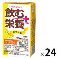 WAKODO 飲む栄養プラス バナナ味 1箱(24個入)