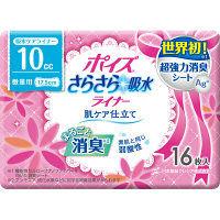 ポイズライナー 微量用10cc 羽なし 17.5cm ポイズ さらさら吸水ライナー 1個(16枚) 日本製紙クレシア