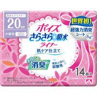 ポイズライナー 少量用20cc 羽なし 19cm ポイズ さらさら吸水ライナー 1個(14枚) 日本製紙クレシア