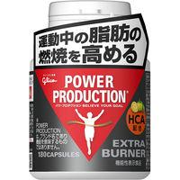 パワープロダクション エキストラ・バーナー 180粒 江崎グリコ サプリメント