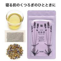 薬日本堂 安休茶(健康茶 漢茶) 10個