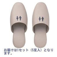 トイレ用スリッパ M(ベージュ) 1セット(5足:1足×5)