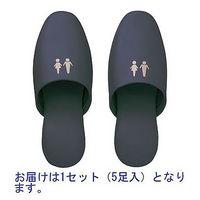 トイレ用スリッパ L(ネイビー) 1セット(5足:1足×5)