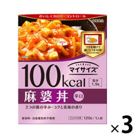 100kcal マイサイズ麻婆丼 3個