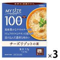 100kcalマイサイズチーズリゾット素