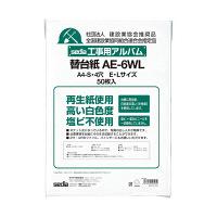 セキセイ 工事用アルバム替台紙 AE-6WL AE-6WL-00 (直送品)