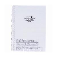 リヒトラブ ツイストリング・ノートA5 乳白 N1658-1 (直送品)