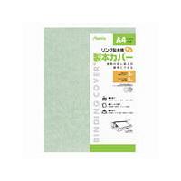 アスカ 製本カバー A4 あさぎ RC20LB 1パック(5組入) (直送品)