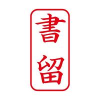 シヤチハタ Xスタンパー 「書留」 縦書き 赤 XAN-002V2 (直送品)