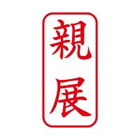 シヤチハタ Xスタンパー 「親展」 縦書き 赤 XAN-003V2 (直送品)