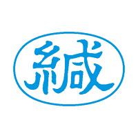 シヤチハタ Xスタンパー 「緘」 藍色 XAN-006H3 (直送品)