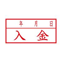 シヤチハタ Xスタンパー 「年月日 入金」 赤 XAN-112H2 (直送品)