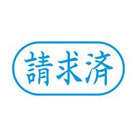 シヤチハタ Xスタンパー 「請求済」 藍色 XAN-116H3 (直送品)