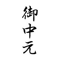 シヤチハタ Xスタンパー 「御中元」 縦書き 黒 XBN-202V4(直送品)