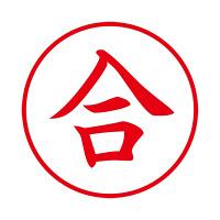 シヤチハタ Xスタンパー 「合」 赤 XEN-108V2 (直送品)