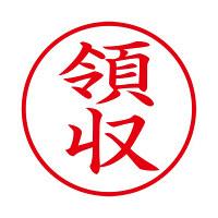 シヤチハタ Xスタンパー 「領収」 縦書き 赤 XEN-110V2 (直送品)