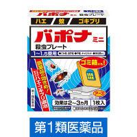【第1類医薬品】バポナ ミニ殺虫プレート アース製薬 殺虫駆除剤
