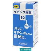 【第2類医薬品】イチジク浣腸30 30g×2個 1箱(2個入) イチジク製薬