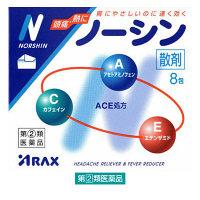 【指定第2類医薬品】ノーシン 散剤 8包 アラクス