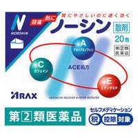 【指定第2類医薬品】ノーシン 散剤 20包 アラクス