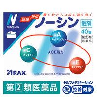 【指定第2類医薬品】ノーシン 散剤 40包 アラクス