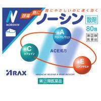 【指定第2類医薬品】ノーシン 散剤 80包 アラクス
