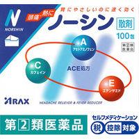 【指定第2類医薬品】ノーシン 散剤 100包 アラクス
