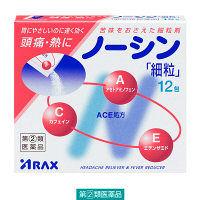 【指定第2類医薬品】ノーシン「細粒」 12包 アラクス