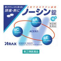 【指定第2類医薬品】ノーシン錠 16錠 アラクス