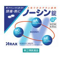 【指定第2類医薬品】ノーシン錠 32錠 アラクス