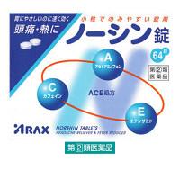【指定第2類医薬品】ノーシン錠 64錠 アラクス