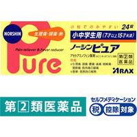 【指定第2類医薬品】小中学生用ノーシンピュア 24錠 アラクス