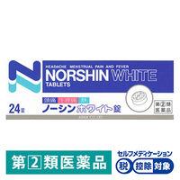 【指定第2類医薬品】ノーシンホワイト錠 24錠 アラクス