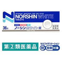 【指定第2類医薬品】ノーシンホワイト錠 36錠 アラクス