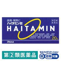 【指定第2類医薬品】ハイタミン錠 20錠 アラクス