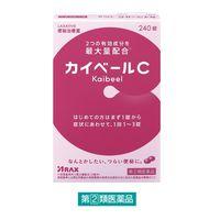 【指定第2類医薬品】カイベールC 240錠 アラクス