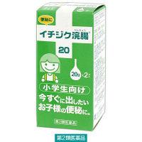 【第2類医薬品】イチジク浣腸20 20g×2個 イチジク製薬