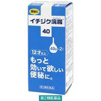 【第2類医薬品】イチジク浣腸40 40g×2個 1箱(2個入) イチジク製薬