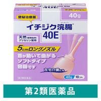 【第2類医薬品】イチジク浣腸40E 40g×10個 イチジク製薬