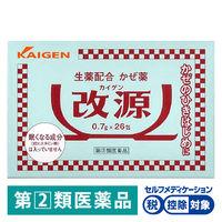 【指定第2類医薬品】改源 26包 カイゲンファーマ