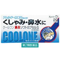 【第2類医薬品】クールワン鼻炎ソフトカプセルS 20カプセル 杏林製薬