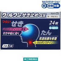 【指定第2類医薬品】クールワンせき止め GX 24錠 杏林製薬★控除★