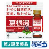 【第2類医薬品】ツムラ漢方内服液葛根湯 30ml×3本 ツムラ