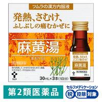 【第2類医薬品】ツムラ漢方内服液麻黄湯 30ml×3本 ツムラ