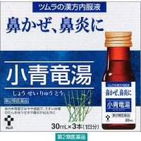 【第2類医薬品】ツムラ漢方内服液小青竜湯S 30ml×3本 ツムラ