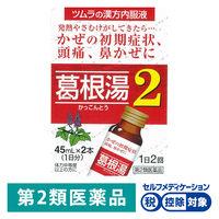 【第2類医薬品】ツムラ漢方葛根湯液2 45ml×2本 ツムラ