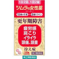 【指定第2類医薬品】ラムールQ 140錠 ツムラ