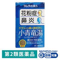 【第2類医薬品】ツムラ漢方小青竜湯エキス顆粒 8包 ツムラ